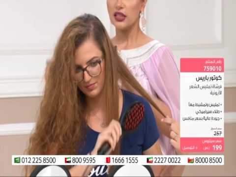 Couture Paris Hot brush | citrussTV.com