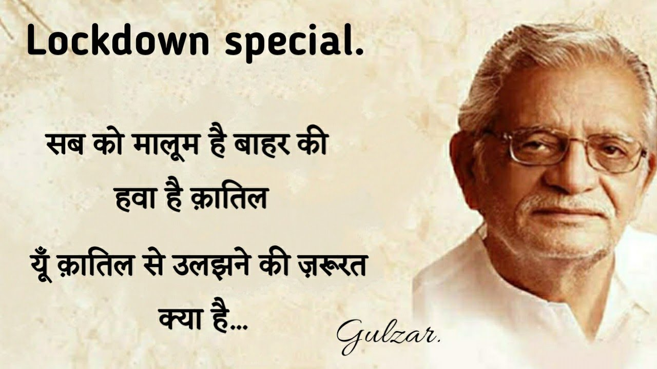Gulzar shayari || Gulzar poetry in hindi || (Hindi shayari)