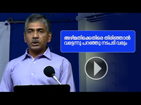 The move now is to establish that the non-corrupt persons are mad|DGP Jacob Thomas speech