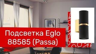 Подсветка EGLO 88585 (EGLO 95364 Passa) обзор