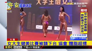 最新》女大生健美比賽被請下台 協會:體脂超標