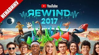 Я НЕНАВИЖУ YOUTUBE REWIND 2017