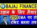 BAJAJ FINANCE SHARE PRICE TODAY LATEST NEWS | ????? ???? ?? BAJAJ FINANCE SHARE TARGET REVIEW