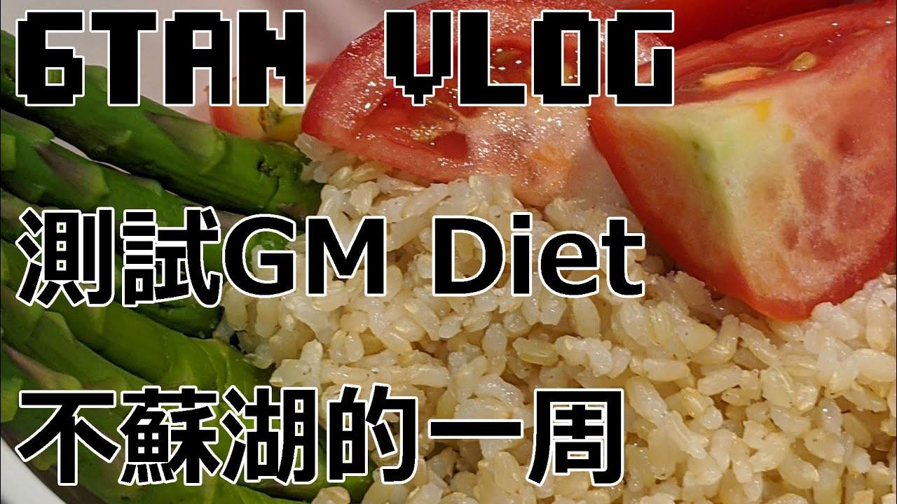 【6tan】測試 GM Diet 不蘇湖的一周