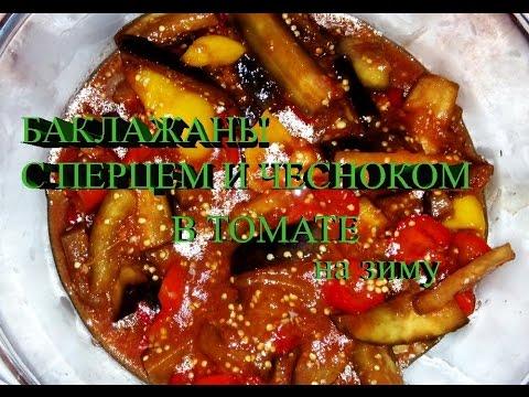 перец в томатном соке на зиму рецепты с фото