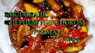 Баклажаны с перцем и чесноком В ТОМАТНОМ СОУСЕ на зиму. Салат из баклажанов.
