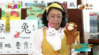 小熊會讓路【唯心故事18】| WXTV唯心電視台
