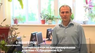 Курсы программирования 1С екатеринбург - отзыв от Кузьмина Дмитрия(Комплексный курс по программированию в системе «1С:Предприятие 8.3» http://asp-1c.ru/clients/courses-1c/course/kompleksnyy_kurs_po_programmiro..., 2016-08-25T11:45:05.000Z)
