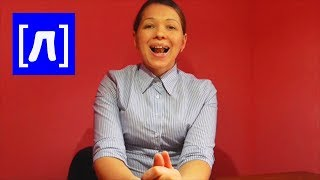 Артикуляционные упражнения для постановки звуков Л и ЛЬ русской речи. Детский логопед.