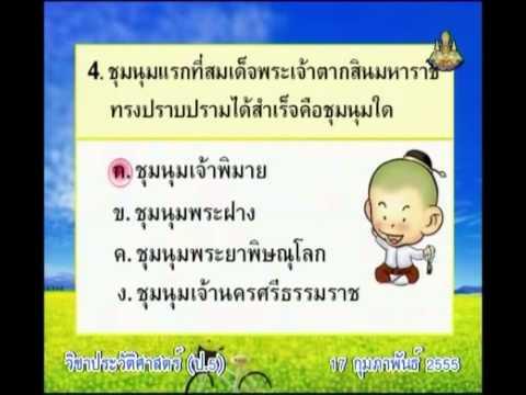 585+5550217_D+ภูมิปัญญาไทยสมัยธนบุรี+เฉลยข้อสอบ ข้อ 1-10+hisp5+dltv54p