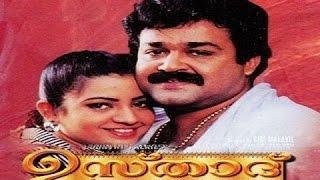 Ustaad | 1999 | Full Length Malayalam Action Movie | Mohanlal | Indraja | Divya Unni