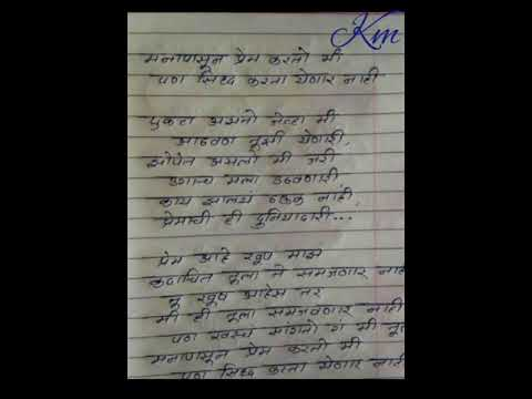 One side love letter marathi