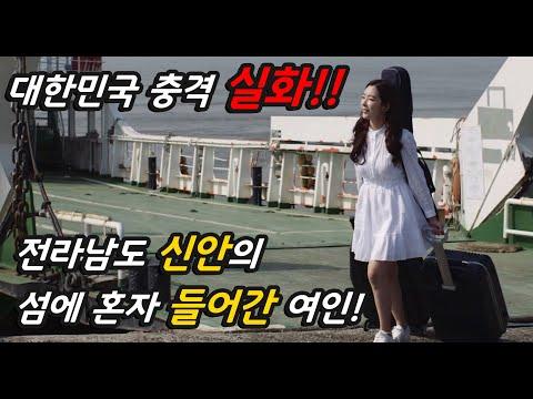 [영화리뷰/결말포함] 법이 없는 섬에 혼자 들어간 여자가 겪은 충격적인 일들