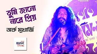 Tumi Jano Nare Priyo (তুমি জানো নারে প্রিয়)   Arko Mukherjee