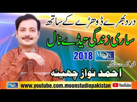 Sari Zandgi Tede Naal - Ahmad Nawaz Cheena 2018 - Moon Studio Pakistan 2018