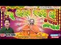 ऐ जीयर स्वामी जी के रउआ अस जोगी ||#Bharat Sharma #Bhakti Song || Ye #Jiyar Swami Ji Ke Ruaa//#Bhajan
