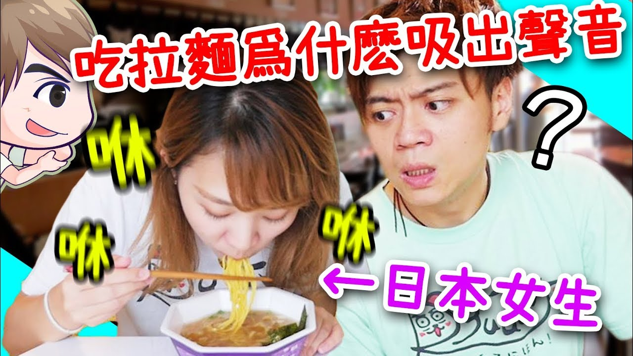 在日本吃拉麵吸出聲音是禮節?不然老闆會趕你出來?真相是..【教えてにほん!】#60 - YouTube