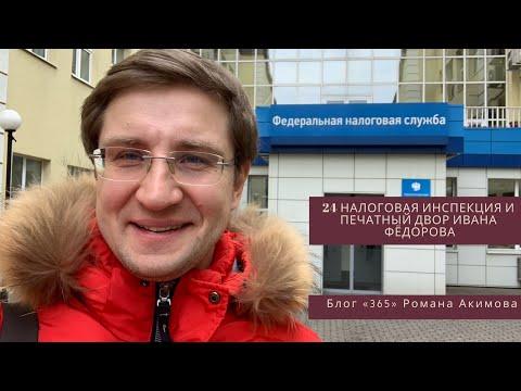 24 налоговая инспекция и история про Печатный Двор Ивана Фёдорова