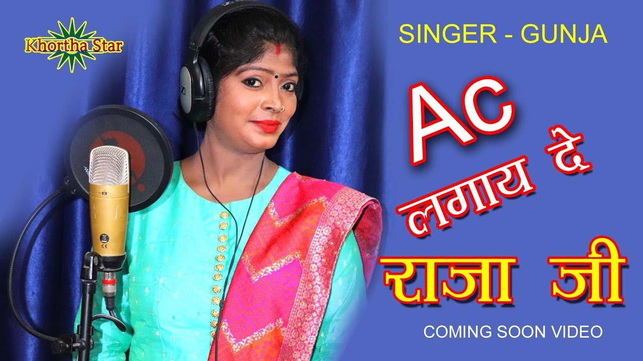 new song Gunja Coming soon new video AC  Lagay da raja jee music gabbu bhai