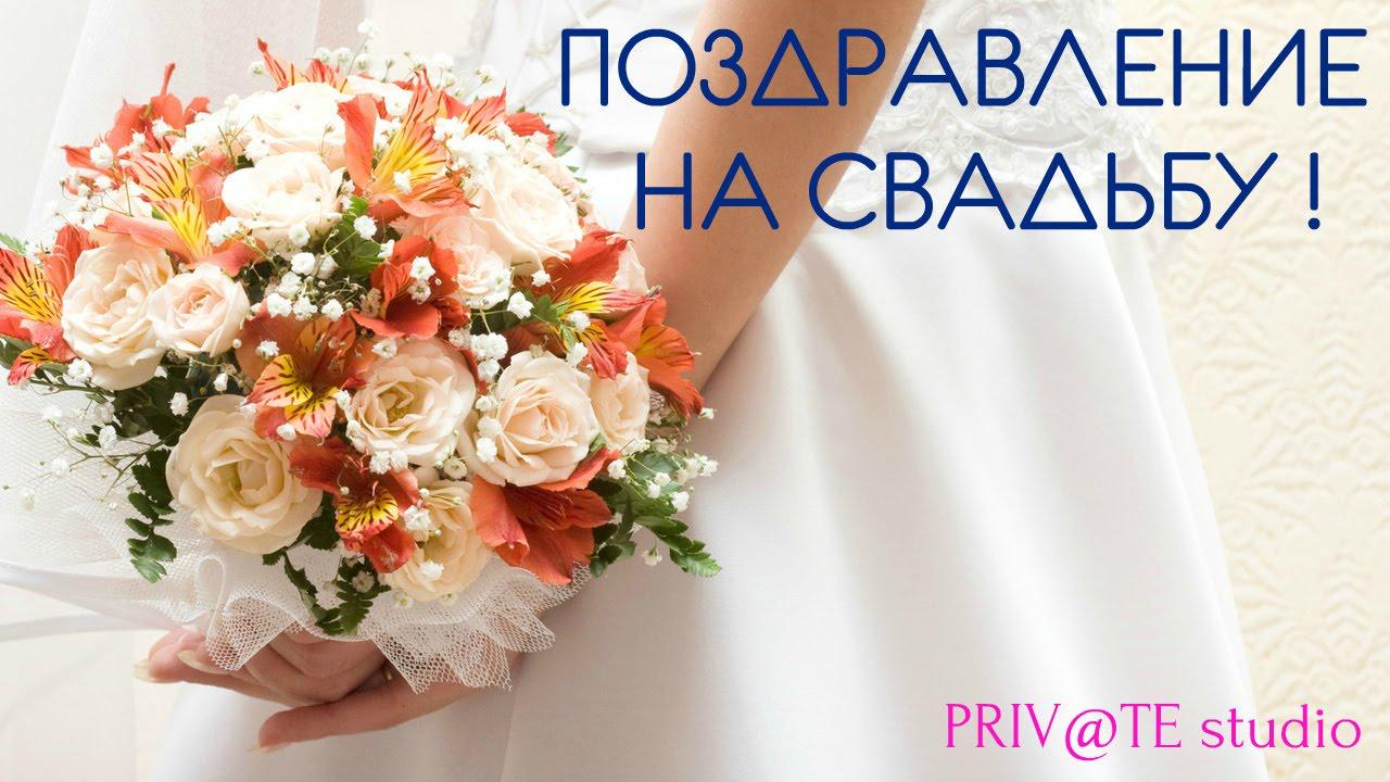 Поздравление на свадьбу от пары фото 994