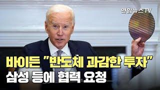 """바이든 """"반도체 과감한 투자""""…삼성 …"""
