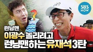 [런닝맨] '이광수 놀리려고 런닝맨 하는 유재석 3탄' / 'RunningMan' Special   SBS NOW