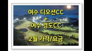 여수디오션cc + 여수경도cc 결합상품 2월 가격 요금