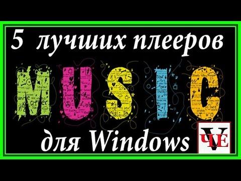 5 лучших музыкальных плееров для Windows - Полезные советы
