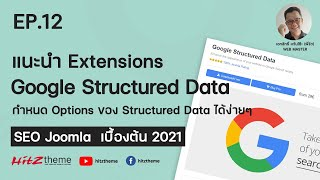 EP.12 แนะนำ Extension Google structured data  - SEO Joomla เบื้องต้น 2021