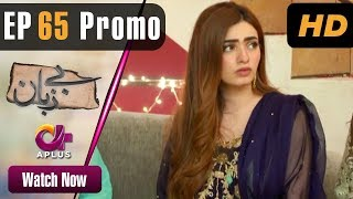 Pakistani Drama  Bezuban  Episode 65 Promo  Aplus Dramas  Usama Khan Nawal Saeed Junaid
