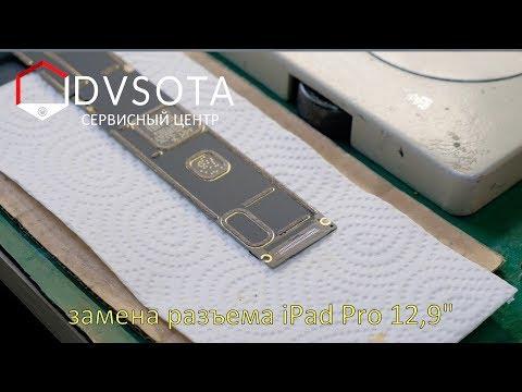 """Замена разъема зарядки IPad Pro 12,9"""" / не заряжался / IPad Pro 12,9"""" No Charge"""