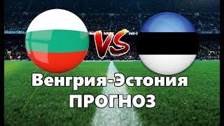 Ставки на футбол  матч Венгрия Эстония прогноз