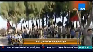 مساء القاهرة - الشيخ ناصر رضوان.... قدمنا بلاغات للنائب العام لاغلاق القنوات الشيعية المحرضه