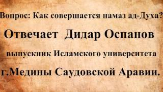 Как читается намаз ад Духа Отвечает Дидар Оспанов