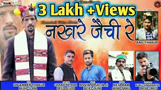 New Himachali Kullvi Folk Video |#Nahkre_Jechi Re | Singer Digamber Thakur |  Music Novin Joshi NJ |