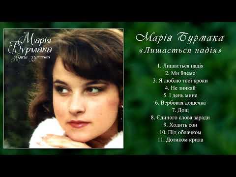 Марія Бурмака -  Лишається надія (альбом)
