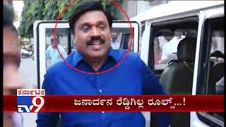 Is Janardhan Reddy Getting VIP Treatment at Parappana Agrahara Jail