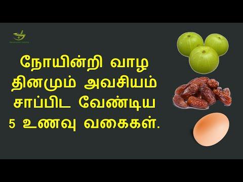 நோயின்றி வாழ சிறந்த 5 உணவுகள்   5 best foods for healthy life long in tamil