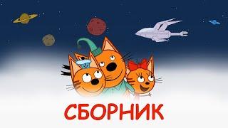Три Кота | Сборник крутейших серий | Мультфильмы для детей 2020