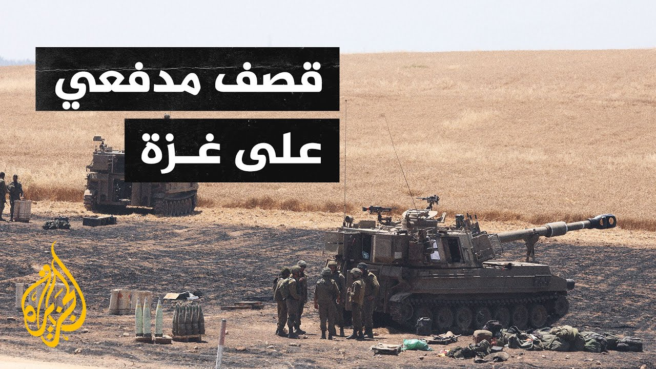 قصف مكثف للمدفعية الإسرائيلية على عدة مواقع في قطاع غزة  - نشر قبل 2 ساعة