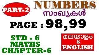 Download class 6 maths chapter 6 numbers page 98-99 std 6 sankhyakal kerala syllabus page 98-99 AV Tech Edu