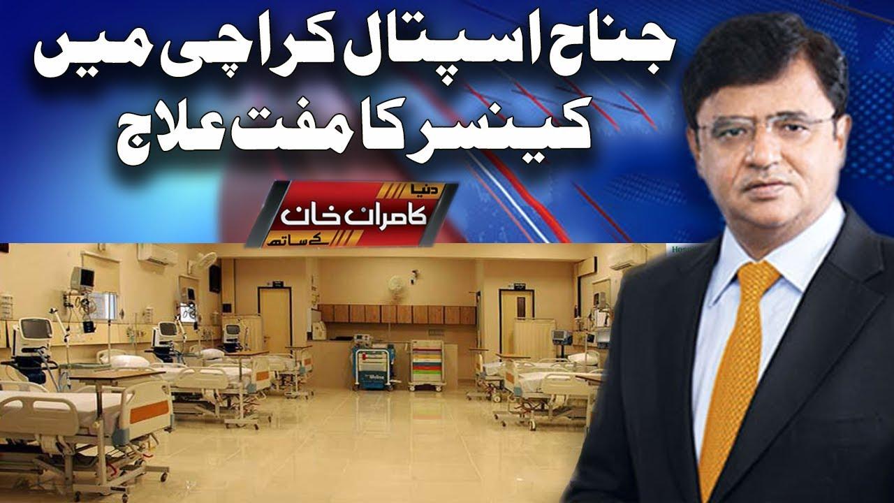 Jinnah Hospital Karachi Main Cancer Kay Patients Ka Free Elaaj - Dunya  Kamran Khan Ke Sath