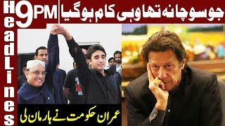 PTI Govt takes another Unbelievable Decision | Headlines & Bulletin 9 PM | 17 Jan 2019 | Express