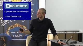2. Естественные права с рождения. Николай Буров. 2018.04.14