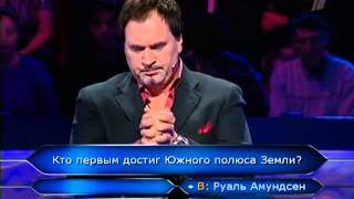 Кто хочет стать миллионером 27 12 2008