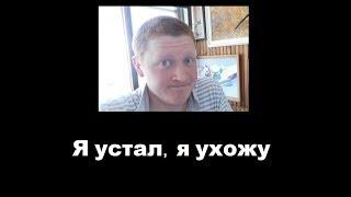 "Реакция на уход Карамышева из ""Трудностей перевода"""