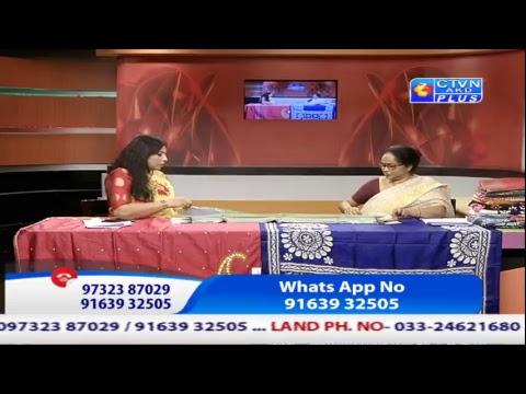 MADHUMITA'S BOUTIQUE ( Udyog Pati Pratibha ) CTVN Programme on MAY 22, 2018 At 11.00 am