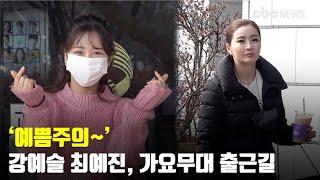 '예쁨주의!' 강예슬 최예진, 가요무대 출근길 [CBCSTAR] | CBC뉴스