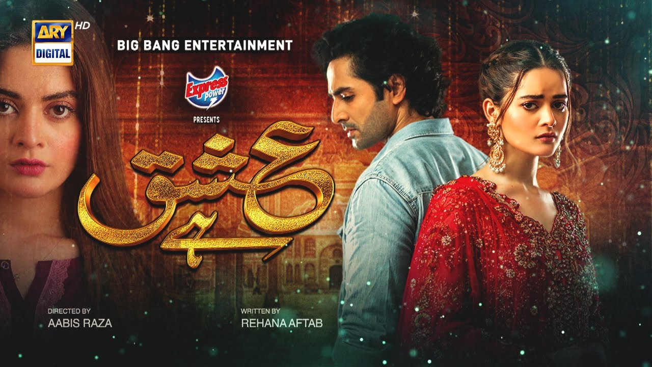 Ishq Hai Double Episode | Minal Khan & Danish Taimoor | Highlights | ARY Digital Drama