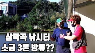 삼막곡낚시터(소개영상) 사장님! 인터뷰~